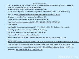 Интернет-источники Фон для презентации http://www.hotdw.com/wp-content/uploads/2
