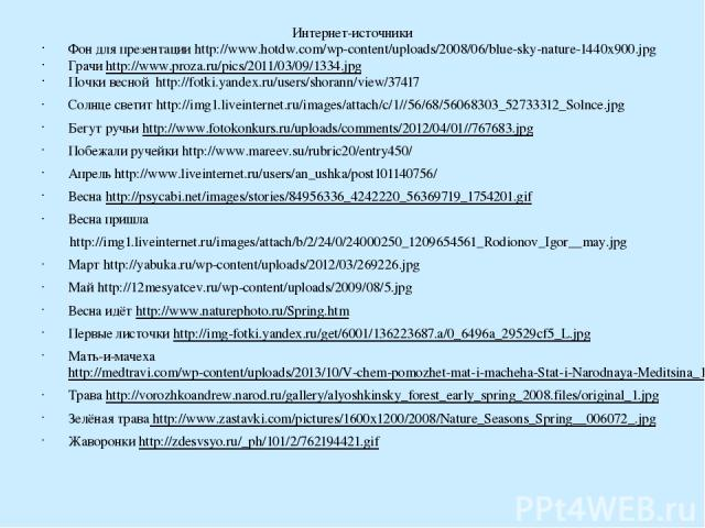 Интернет-источники Фон для презентации http://www.hotdw.com/wp-content/uploads/2008/06/blue-sky-nature-1440x900.jpg Грачи http://www.proza.ru/pics/2011/03/09/1334.jpg Почки весной http://fotki.yandex.ru/users/shorann/view/37417 Солнце светит http://…