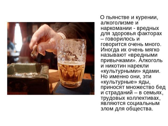 таблетки и алкоголь спешат на выручку