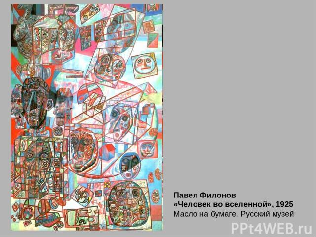 """Презентация """"Филонов"""" - скачать презентации по МХК"""