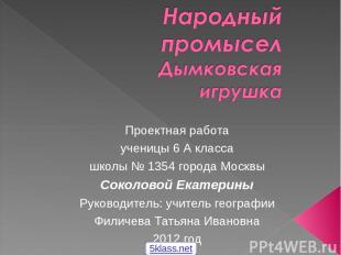 Проектная работа ученицы 6 А класса школы № 1354 города Москвы Соколовой Екатери