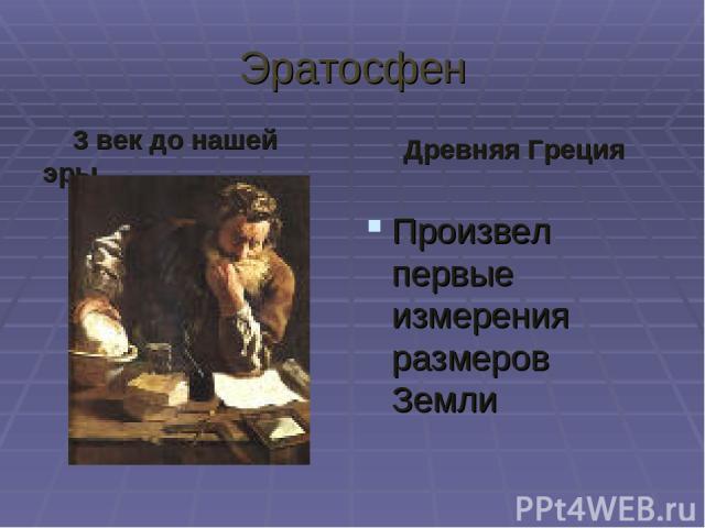 Вклад в науку география эратосфена