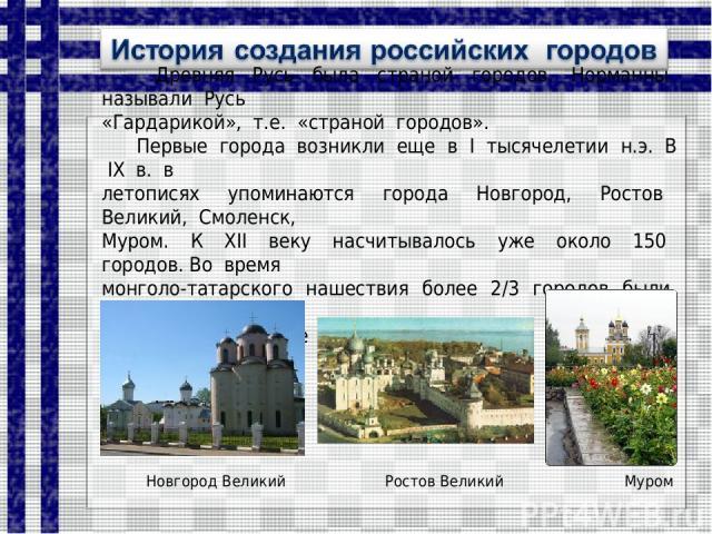 Почему россию называли великая русь