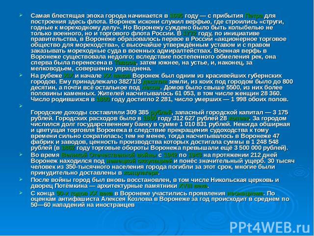 Воронеж Исторический Презентация