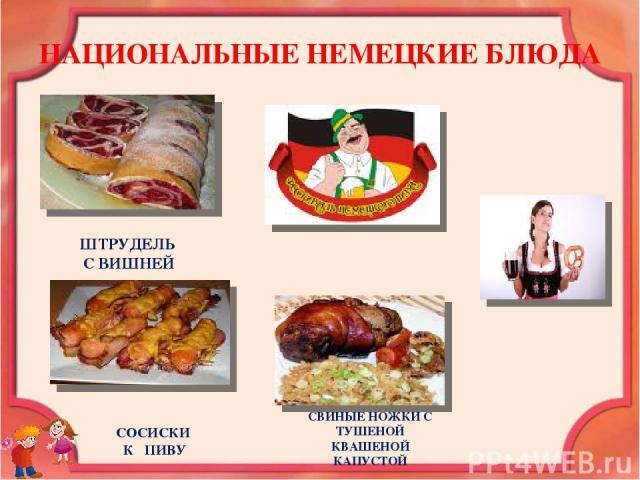Немецкая кухня и рецепты