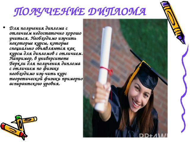 Поздравление на получение диплома своими словами