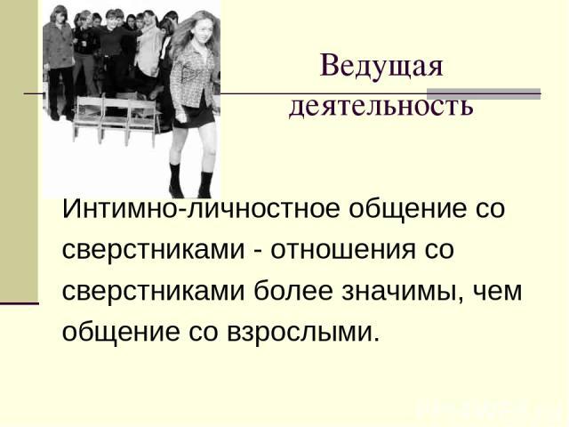 intimno-lichnostnaya-sfera-ya