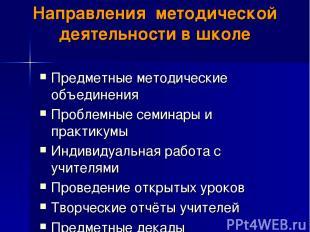 Направления методической деятельности в школе Предметные методические объединени