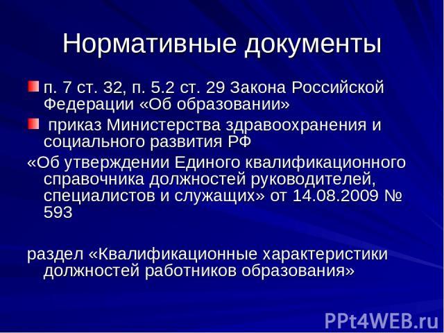 Закон рф от 10071992 n 32661 ред от 12112012 об