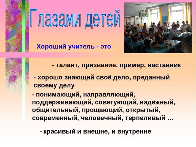 Конкурс лучший наставник презентация