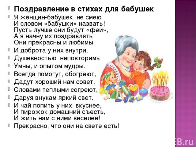 Предоставление слова для поздравления бабушке