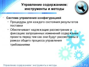 Управление содержанием: инструменты и методы Система управления конфигурацией Пр