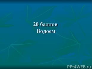 20 баллов Водоем