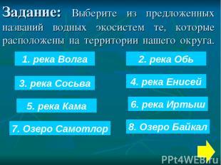 Задание: Выберите из предложенных названий водных экосистем те, которые располож