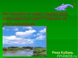 Как называется самая главная река Краснодарского края? Покажите её местонахожден