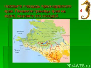 Назовите площадь Краснодарского края. Покажите границы края на карте, назовите е