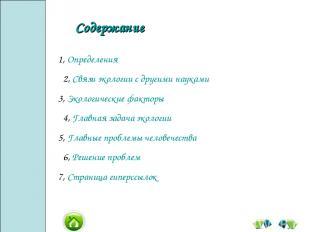 Содержание 1, Определения 2, Связи экологии с другими науками 3, Экологические ф
