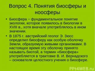 Вопрос 4. Понятия биосферы и ноосферы Биосфера − фундаментальное понятие экологи