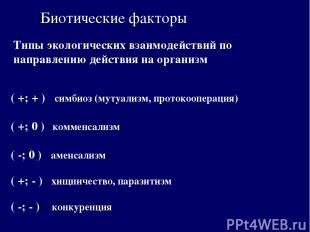 Биотические факторы Типы экологических взаимодействий по направлению действия на