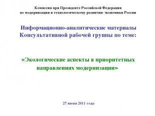 Комиссия при Президенте Российской Федерации по модернизации и технологическому