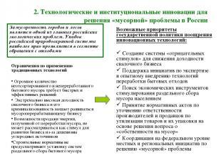 2. Технологические и институциональные инновации для решения «мусорной» проблемы