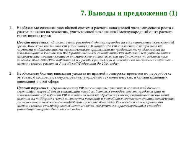 7. Выводы и предложения (1) Необходимо создание российской системы расчета показателей экономического роста с учетом влияния на экологию, учитывающей накопленный международный опыт расчета таких индикаторов Проект поручения: «В целях учета расходов …