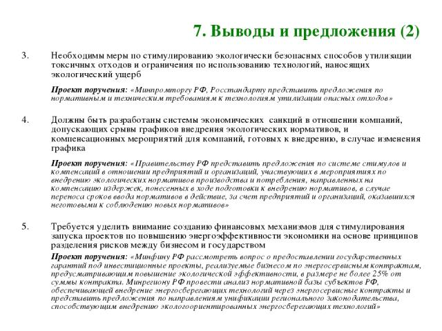 7. Выводы и предложения (2) 3. Необходимы меры по стимулированию экологически безопасных способов утилизации токсичных отходов и ограничения по использованию технологий, наносящих экологический ущерб Проект поручения: «Минпромторгу РФ, Росстандарту …