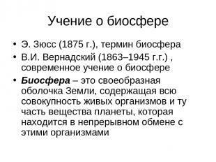 Учение о биосфере Э. Зюсс (1875 г.), термин биосфера В.И. Вернадский (1863–1945