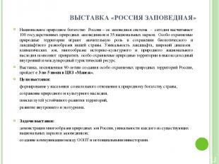 ВЫСТАВКА «РОССИЯ ЗАПОВЕДНАЯ» Национальное природное богатство России – ее запове