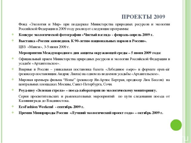 ПРОЕКТЫ 2009 Фонд «Экология и Мир» при поддержке Министерства природных ресурсов и экологии Российской Федерации в 2009 году реализует следующие программы: Конкурс экологической фотографии «Чистый взгляд» - февраль-апрель 2009 г. Выставка «Россия за…