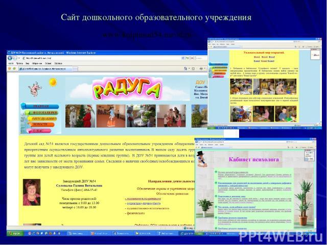 Как создать сайт группы детского сада бесплатно
