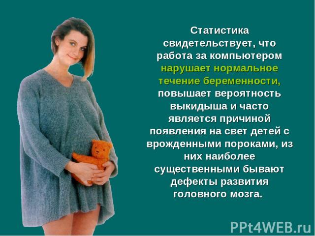 Нормальное течение беременности это