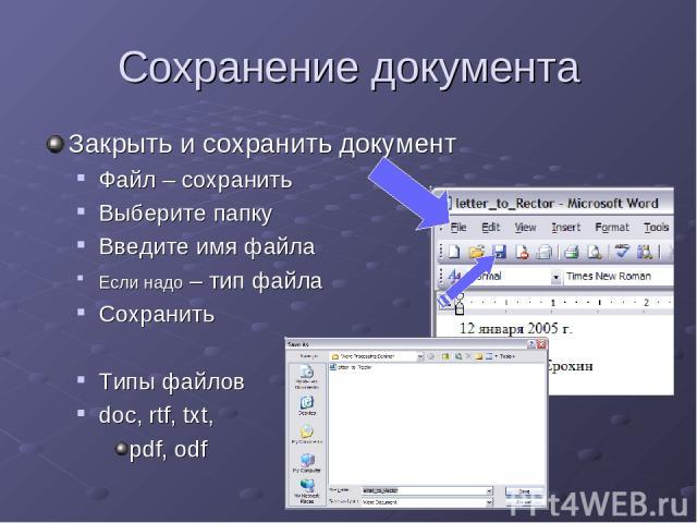 Как скопировать из текстового документа