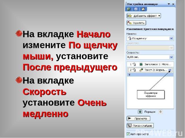 Как сделать появление текста в презентации