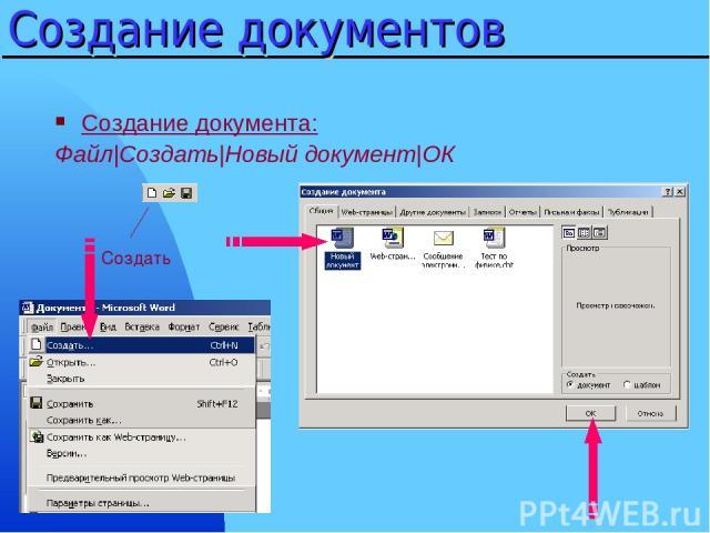 """Презентация """"Документ программы Word"""" - скачать презентации по Информатике"""