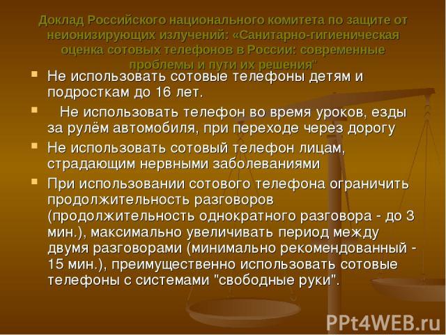 Национальный комитет по защите от неионизирующего излучения