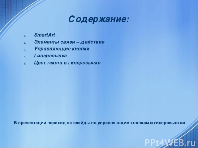 Как сделать в презентации содержание
