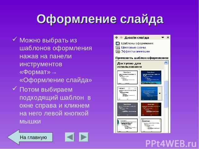 Как сделать цветным слайд