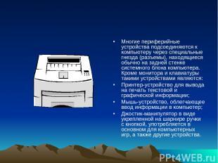 Компьютера тему устройства презентация периферийные на