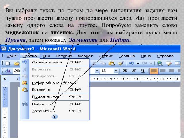 """Презентация """"Редактирование"""" - скачать презентации по Информатике"""