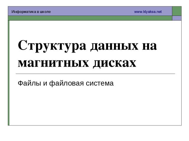 Реферат Защита Информации Информатика