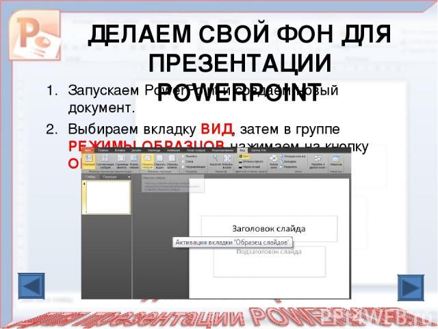 Как сделать заголовок для презентации