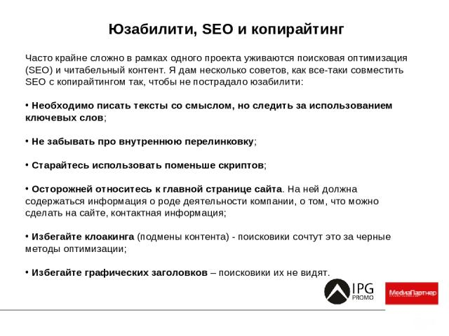 """Презентация """"Юзабилити сайта"""" - скачать презентации по Информатике"""