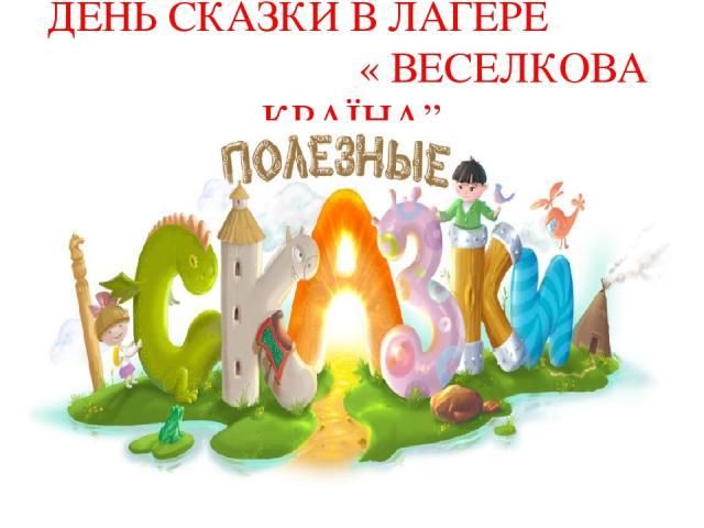 Сценарий праздника в лагере день сказок