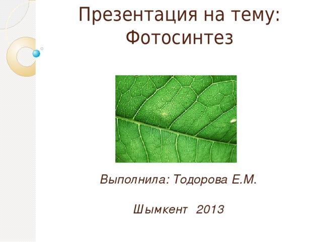Презентация По Биологии Фотосинтез