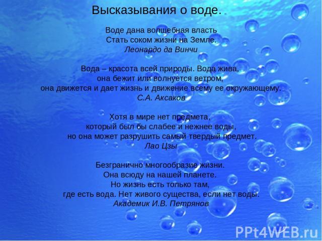 Крылатые афоризмы о воде