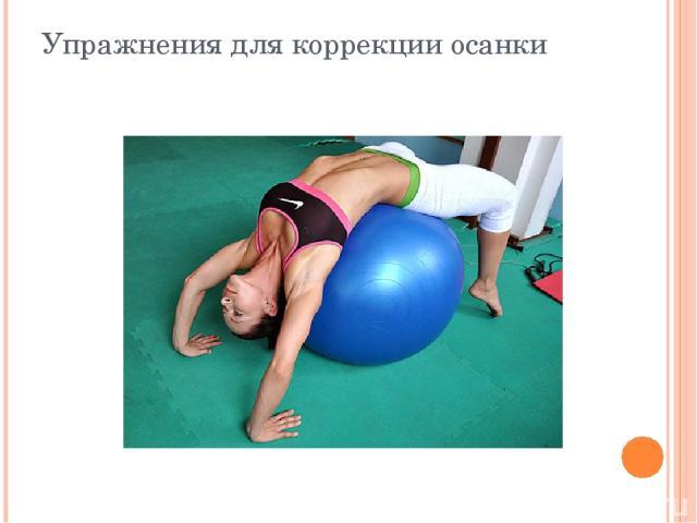 Физические упражнения для коррекции осанки и плоскостопия