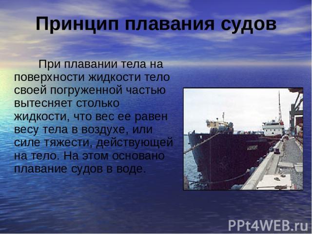 Презентация по физике на тему и плавание судов
