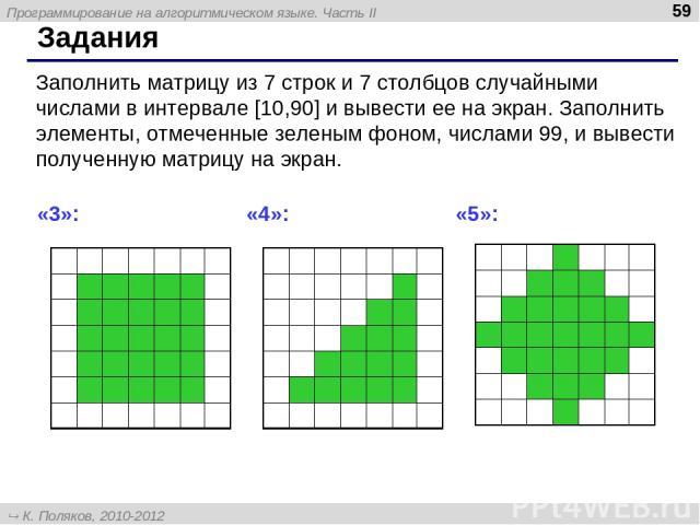 заполнить таблицу случайными числами в экселе