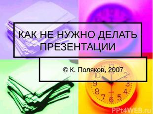 http://fs3.ppt4web.ru/images/132017/175834/310/img0.jpg